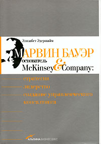 Книга Марвин Бауэр, основатель McKinsey & Company: Стратегия, лидерство, создание управленческого консалтинга. 2- е изд.