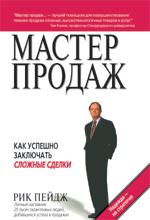 Книга Мастер продаж: как успешно заключать сложные сделки. Рик Пейдж