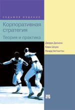 Книга Корпоративная стратегия: теория и практика, 7-е изд. Джерри Джонсон