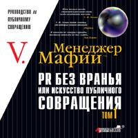 Книга Менеджер Мафии. PR без вранья или искусство публичного совращения. Том 1