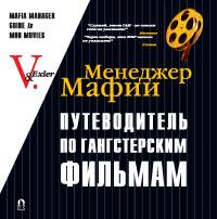 Книга Менеджер Мафии. Путеводитель по гангстерским фильмам. Экслер