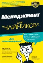 Книга Менеджмент для чайников. 2-е изд. Боб Нельсон