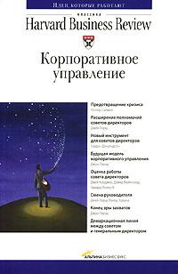 Книга Корпоративное управление. Классика HBR. Куницын