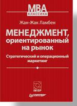 Книга Менеджмент, ориентированный на рынок. Ламбен