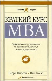 Книга Краткий курс МВА. Практическое руководство по развитию ключевых навыков управления. 4-е изд. Пирсон