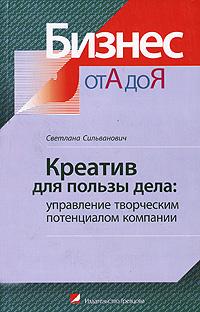 Книга Креатив для пользы дела: управление творческим потенциалом компании. Сильванович