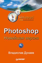 Книга Photoshop. Новейшая версия. Начали! Дунаев