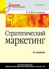 Купить Книга Стратегический маркетинг: Учебник для вузов. 5-е изд. Фатхутдинов
