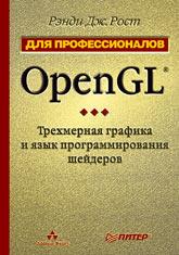 Книга OpenGL. Трехмерная графика и язык программирования шейдеров. Для профессионалов. Рост