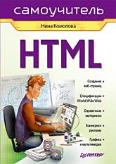 Книга HTML. Самоучитель. Комолова