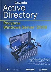 Книга Служба Active Directory. Ресурсы Windows Server 2008.Раймер