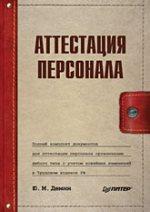 Купить Книга Аттестация персонала. Демин