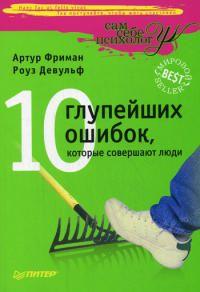 Книга 10 глупейших ошибок, которые совершают люди. 2-е изд. Фриман