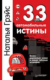 Книга 33 автомобильные истины. Грэйс