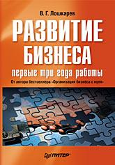Книга Развитие бизнеса: первые три года работы. Продолжение бестселлера «Организация бизнеса с нуля»