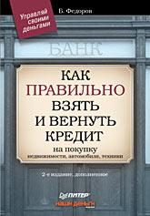 Книга Как правильно взять и вернуть кредит: на покупку недвижимости, автомобиля, техники. 2-е изд.Ф