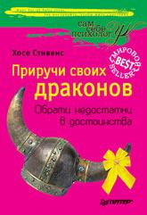 Книга Приручи своих драконов. Обрати недостатки в достоинства. 3-е изд. ХосеСтивенс