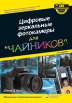 Книга Цифровые зеркальные фотокамеры для чайников. 2-е изд. Дэвид Буш