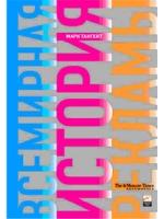 Книга Всемирная история рекламы. Тангейт