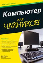Книга Компьютер для чайников, издание для Windows 7. Гукин