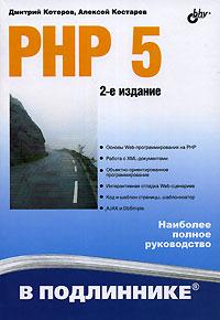 Книга PHP 5 в подлиннике. 2-е изд. Котеров