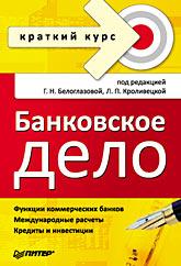 Книга Банковское дело. Краткий курс.Белоглазова