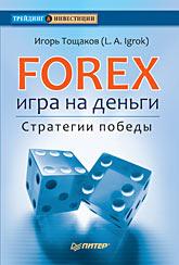 Книга Forex: игра на деньги. Стратегии победы.Тощаков