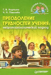 Книга Преодоление трудностей учения: нейропсихологический подход.Ахутина