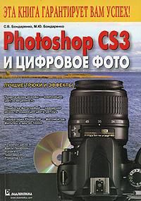 Книга Photoshop CS3 и цифровое фото. Лучшие трюки и эффекты. Бондаренко