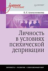 Книга Практикум по педагогической психологии. 2-е изд. Молодцова