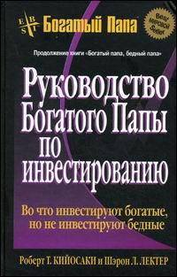 Книга Руководство богатого папы по инвестированию. 4-е изд. Кийосаки