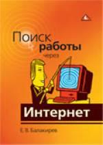 Книга Поиск работы через Интернет. Балакирев