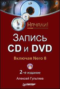 Книга Запись CD и DVD. Начали! Включая Nero 8.2-е изд. Гультяев