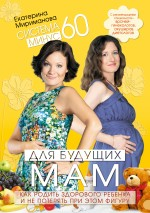 Книга Система минус 60 для будущих мам. Как родить здорового ребенка и не потерять при этом фигуру. Мириманова