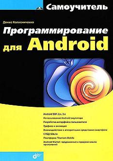 Книга Самоучитель. Программирование для Android. Колисниченко