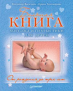 Купить Книга Большая книга массажа и гимнастики для детей. От рождения до трех лет. Полноцветное издание. Васичкин