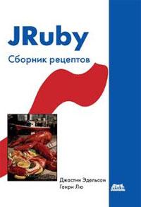 Книга JRuby. Сборник рецептов.Эдельсон