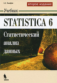 Книга Statistica 6.Статистический анализ данных. Учебник. 2-е изд. Халафян