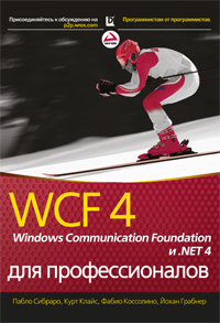 WCF 4: Windows Communication Foundation и .NET 4 для профессионалов. Пабло Сибраро, Курт Клайс, Фабио Коccолино, Йохан