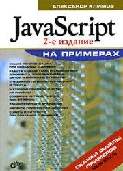 Книга JavaScript. На примерах. 2-е изд. Климов