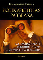 Книга Конкурентная разведка. Как распознавать внешние риски и управлять ситуацией. Джилад