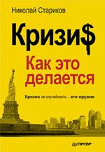 Книга Кризис: Как это делается. Стариков