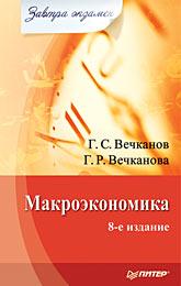 Книга Макроэкономика. завтра экзамен. 8-е изд. Вечканов