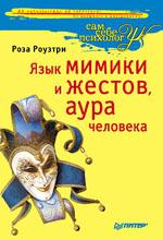 Книга Язык мимики и жестов, аура человека. Роузтри