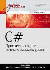 Книга C# . Программирование на языке высокого уровня. Учебник для вузов. Павловская