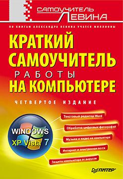 Cамоучитель краткий работы на компьютере. 4-е изд.Левин
