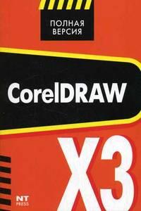 Книга CorelDRAW X3 (v.13). Кудрявцев