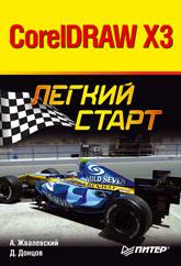 Книга CorelDRAW X3. Легкий старт. Жвалевский