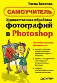 Книга Художественная обработка фотографий в Photoshop. Самоучитель. Волкова
