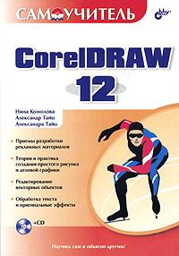 Книга Самоучитель CorelDraw 12. Комолова (+CD)